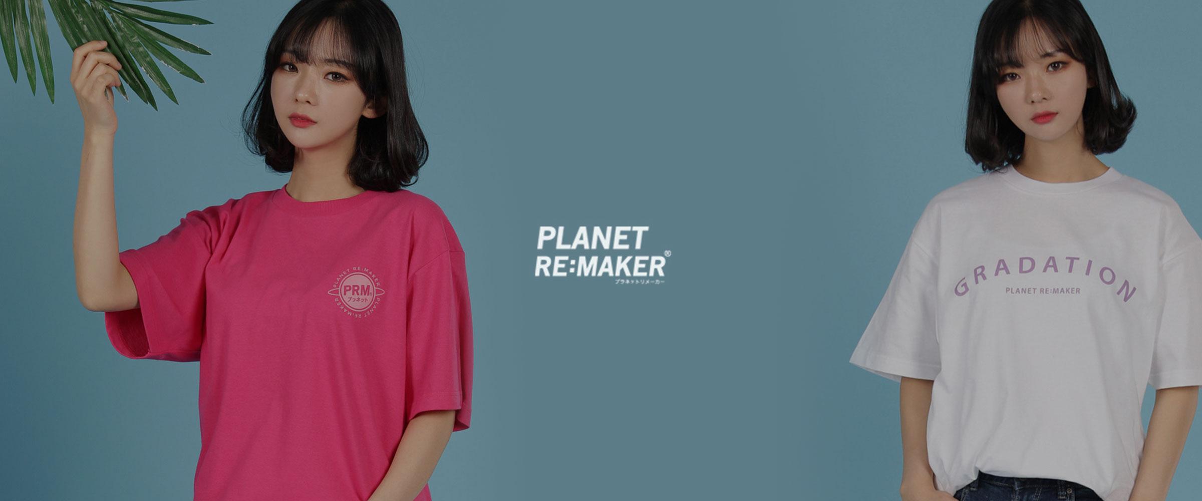 planetremaker.jpg