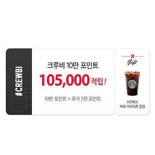크루비 상품권 100000원