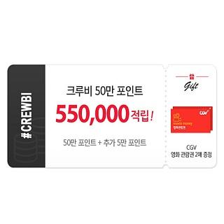 크루비 상품권 500000원