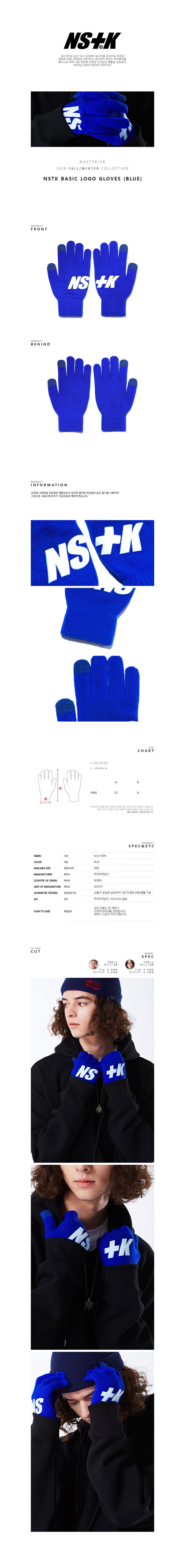 [NK] NSTK BASIC LOGO GLOVES (BLUE).jpg