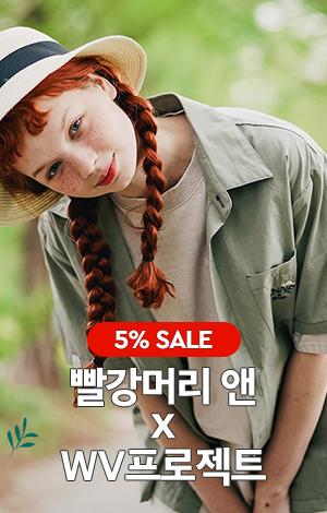 WV프로젝트X빨강머리 앤