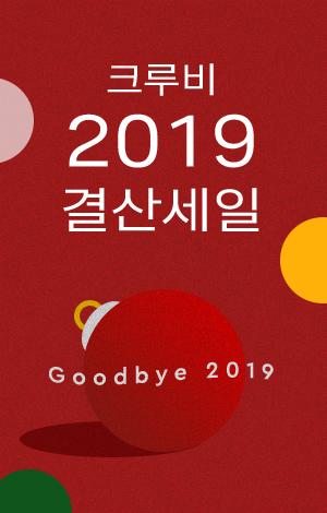 2019 크루비 결산세일! 매일 업뎃 되는 초특가 상품