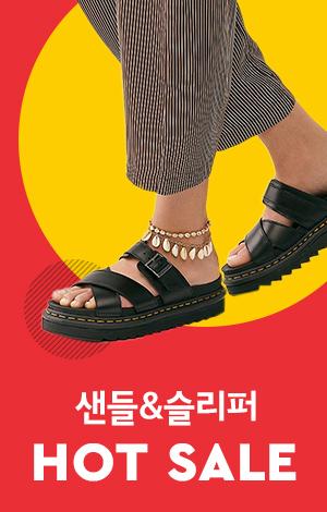 샌들&슬리퍼 써머슈즈 특가전
