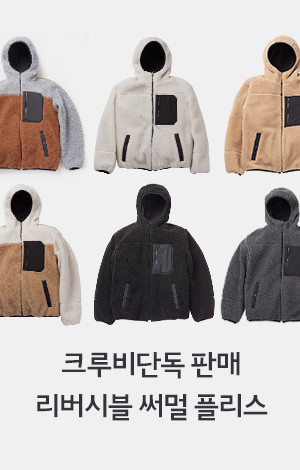 리버시블 써멀 플리스 크루비단독 판매