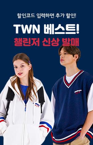 TWN 베스트 첼린저 시리즈 발매 + 할인코드