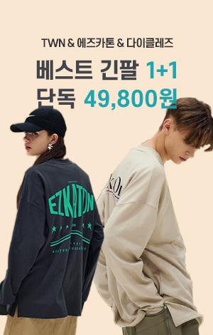 베스트 긴팔 1+1 단독 49,800원