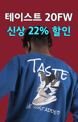 테이스트 20FW 신상 22% 할인