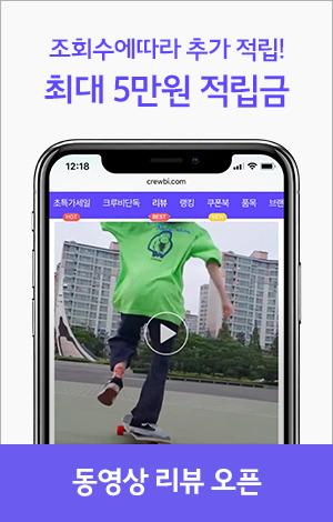 동영상 리뷰 오픈! 최대 5만원 적립금
