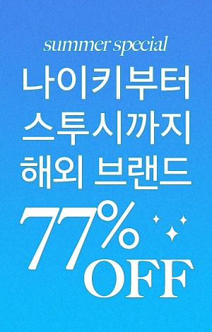 해외 브랜드 77%OFF