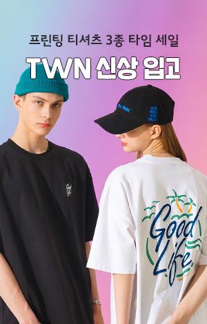 TWN 신상 3종 발매