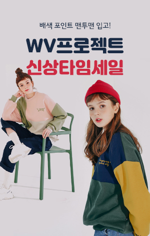 WV프로젝트 신상 타임 세일