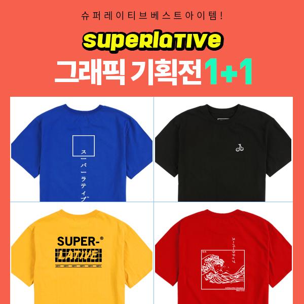 [단독상품][1+1]슈퍼레이티브 - 19SS 그래픽 BEST 반팔티 4종