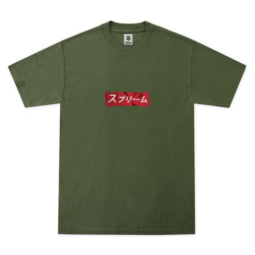 패러디 - 수프리무 02_MGCT