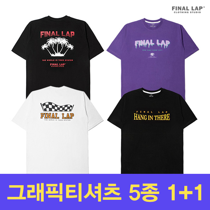 [1+1] 파이널랩 BEST그래픽 반팔티 5종