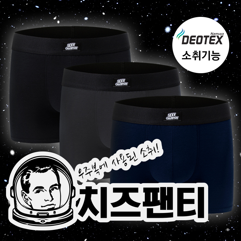 [세트] 냄새잡는 치즈팬티 (우주복 소재)