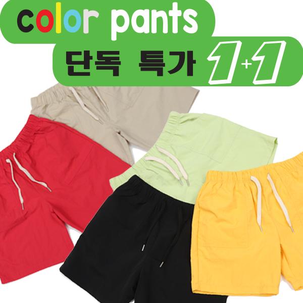 [1+1] [단독상품] color pants 기획 반바지