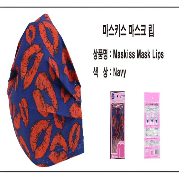 [입점이벤트]마스키스 마스크 립스5 PACK
