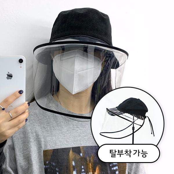 코로나19 방역 마스크 모자