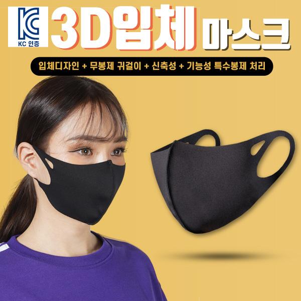 KC인증 기능성 3D입체 마스크