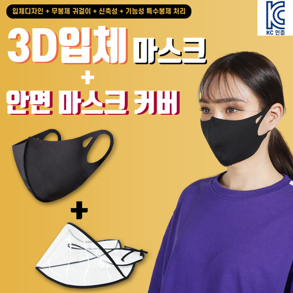 [1+1]KC인증 기능성 3D입체 마스크+방역 마스크 커버