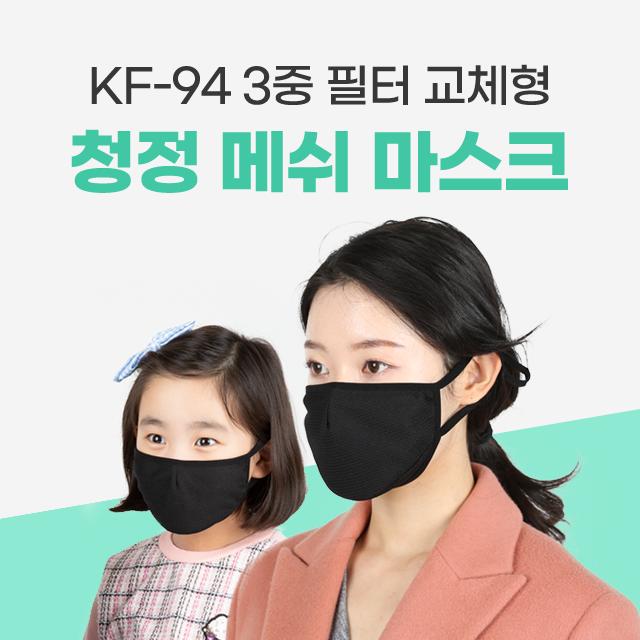[단독]samost 청정 메쉬 마스크 + KF94 필터 성인 /아동용