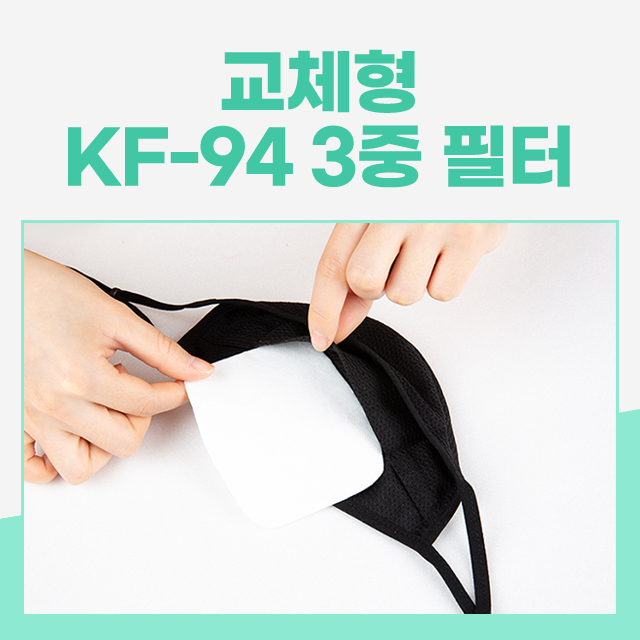 KF-94 교체형 삼중필터