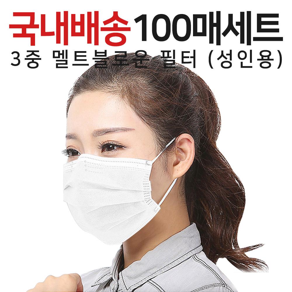 바이온 3중필터 멜트블로운 일회용 마스크 100매+마스크걸이