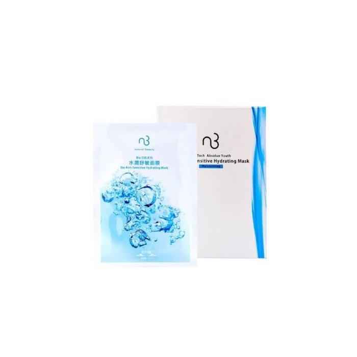 [NaturalBeauty] 바이오 테크 앱솔루트 유스 바이오 하이드레이팅 마스크