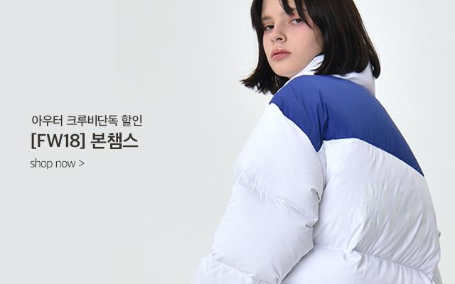 [FW18] 본챔스