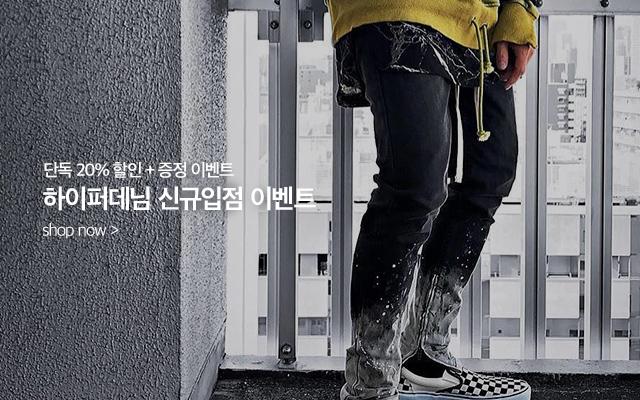 [단독할인] 하이퍼데님 [댓글]