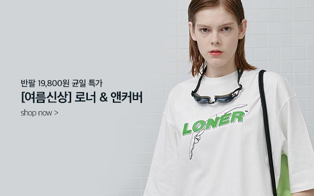 [여름할인] 로너 & 앤커버