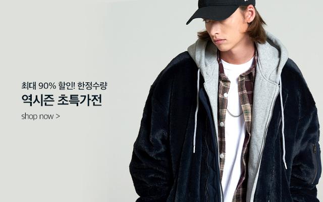 2019 역시즌 초특가전!