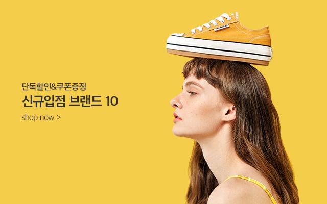 신규입점 브랜드 기획전3