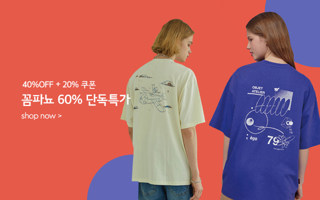 [꼼파뇨]60% 초특가 크루비단독