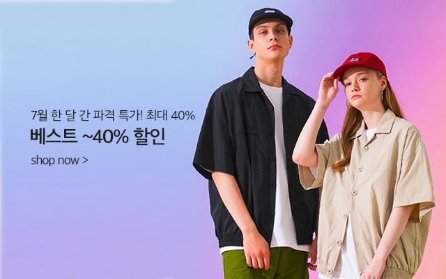 [브랜드연합전] 7월한달 최대40%