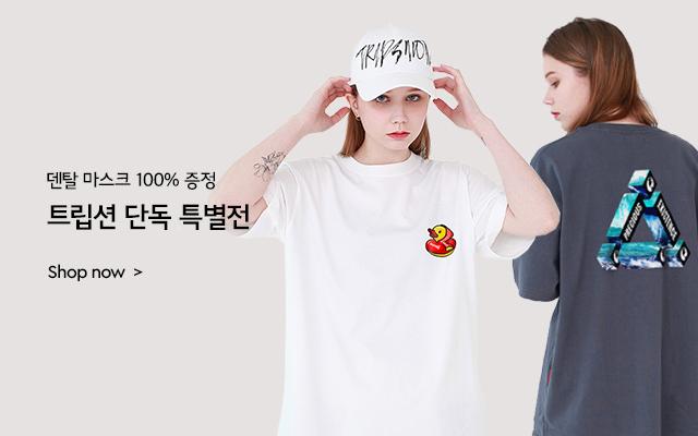 트립션 덴탈 마스크 5매증정 특별전!