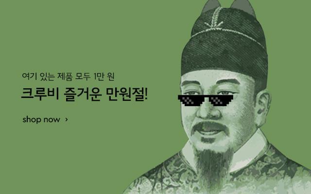 크루비 아듀 만원절!