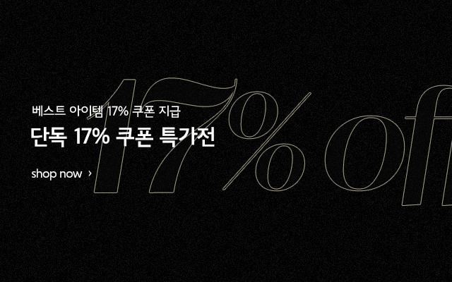 17% 쿠폰 특가전