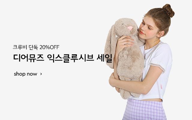 디어뮤즈 신상 단독 20% 특별전