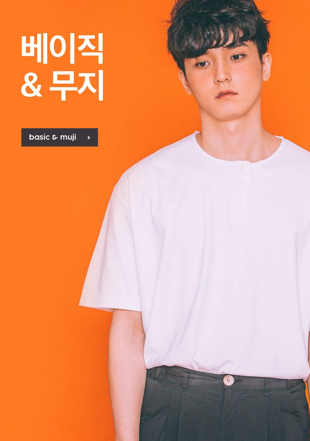 [반팔] 베이직/무지