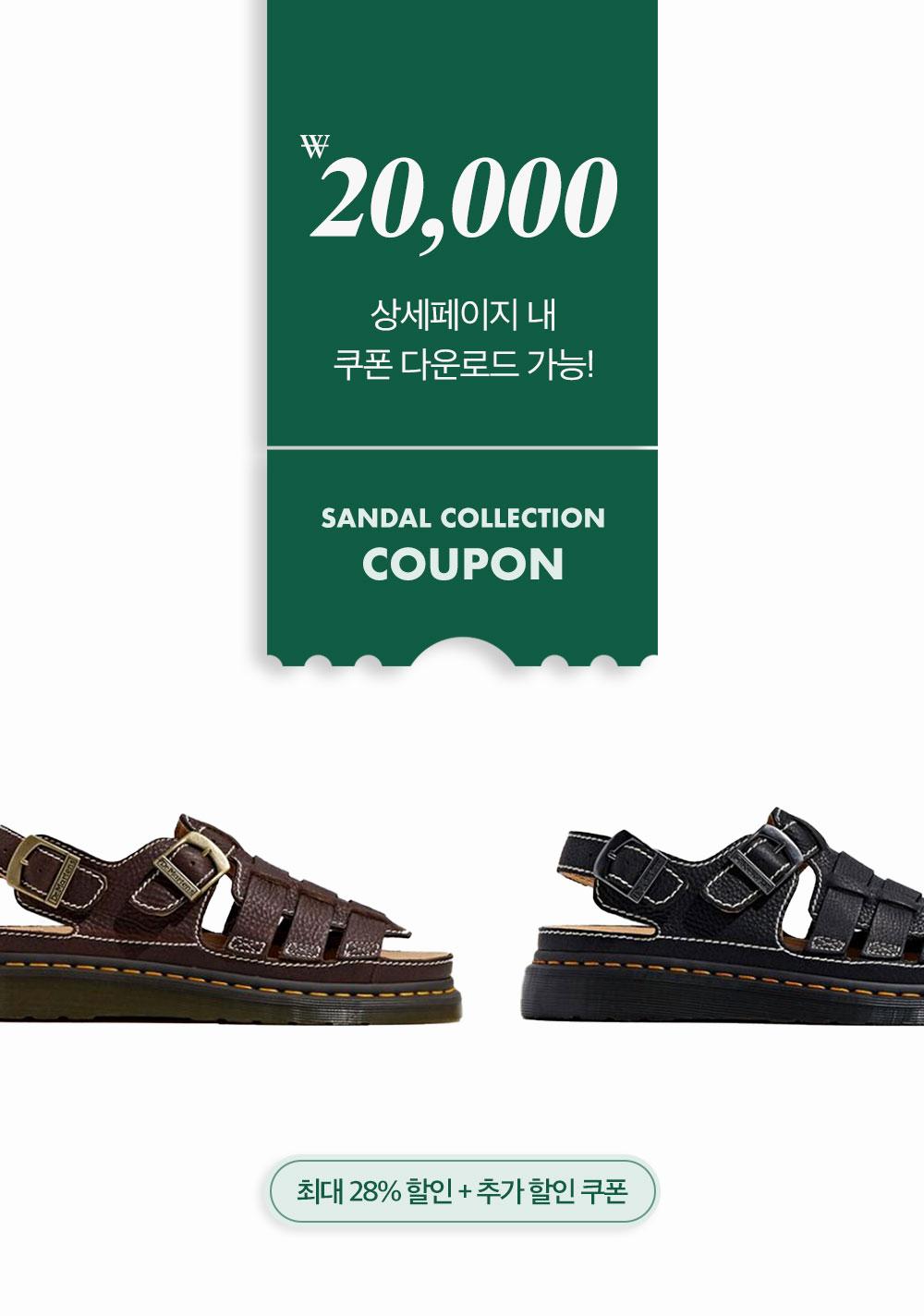 [샌들] 2만원쿠폰
