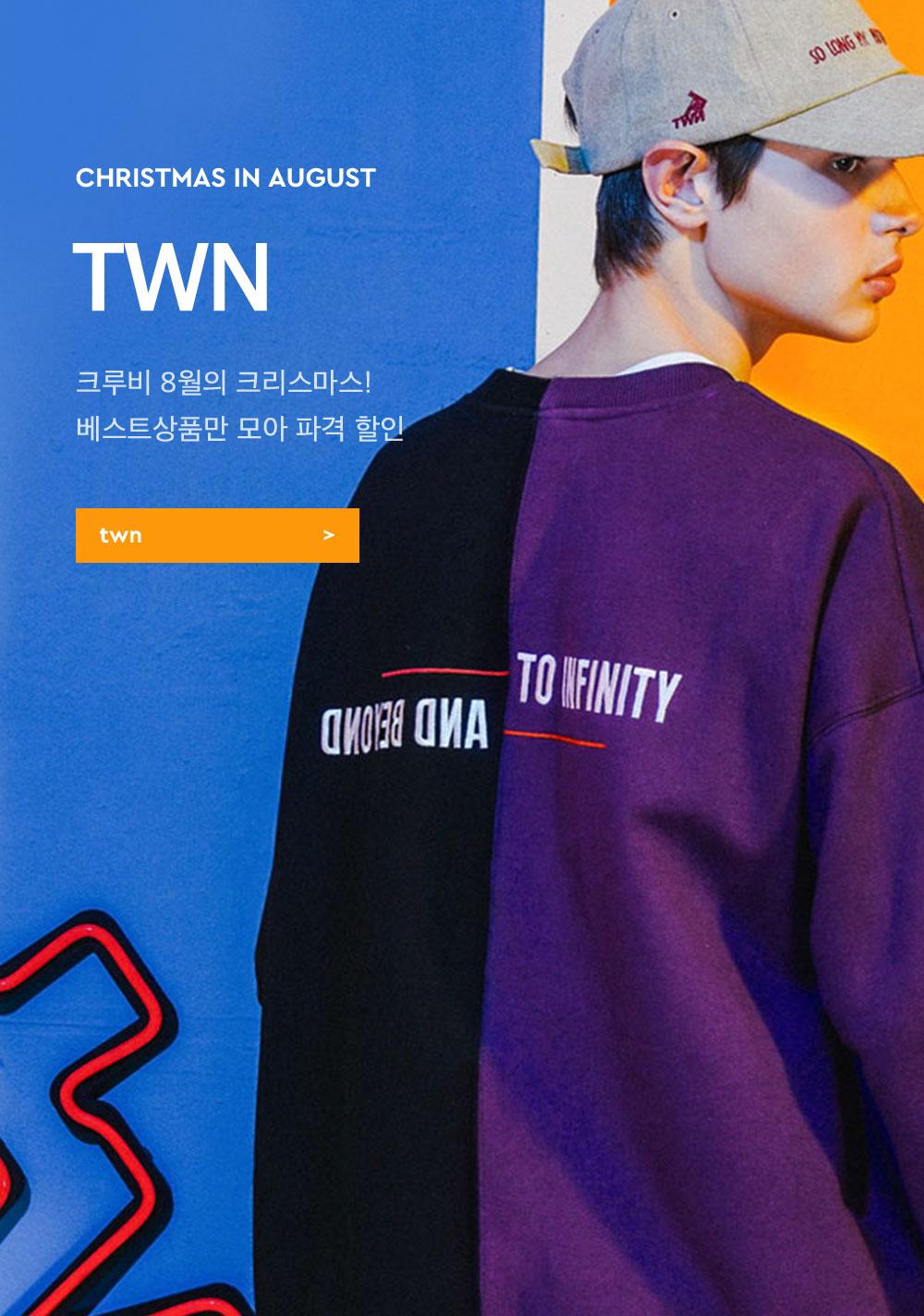 [8월의크리스마스] TWN