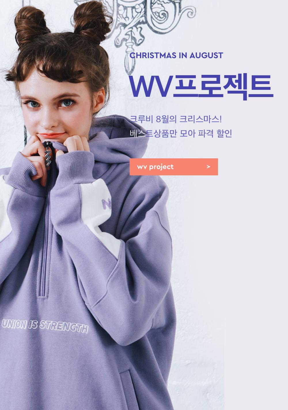 [8월의크리스마스] WV프로젝트