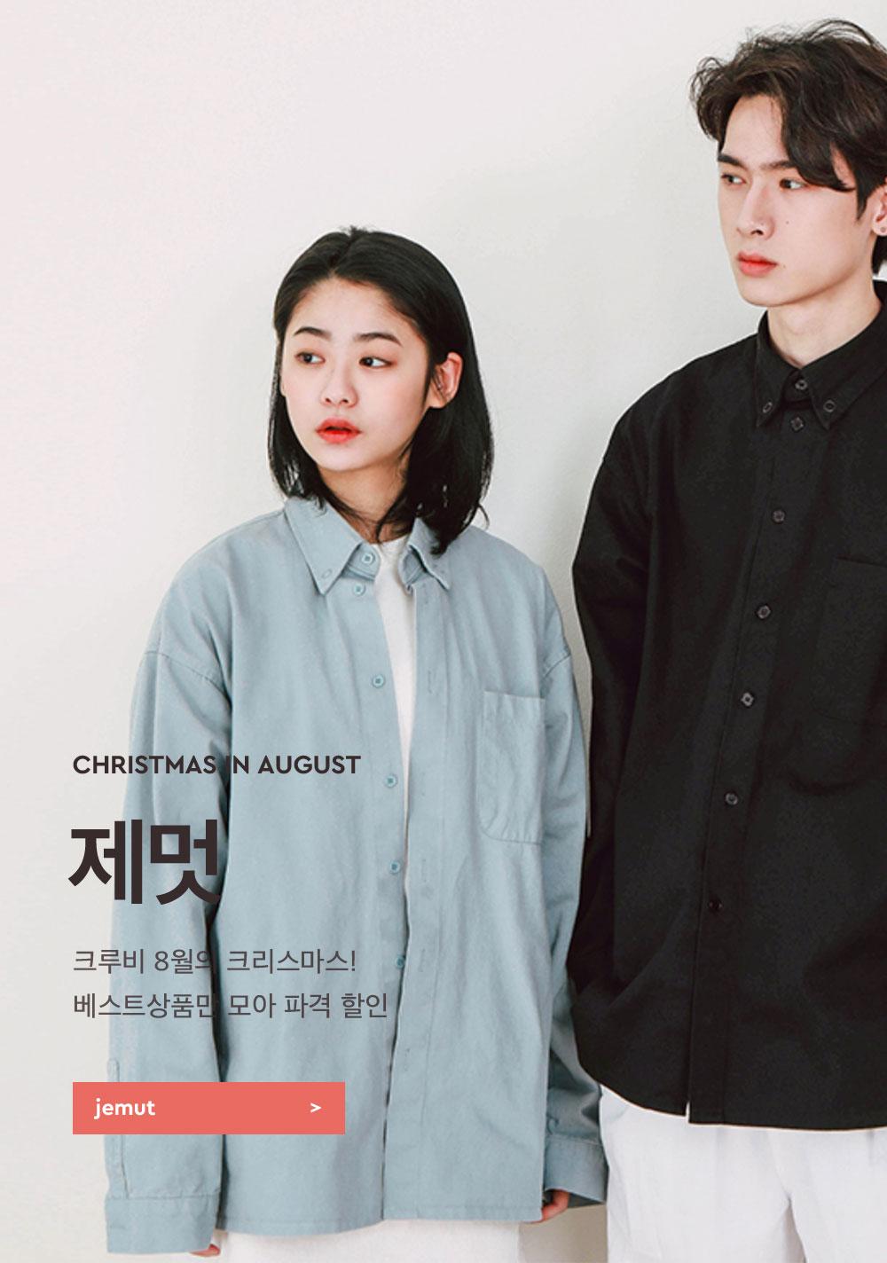 [8월의크리스마스] 제멋