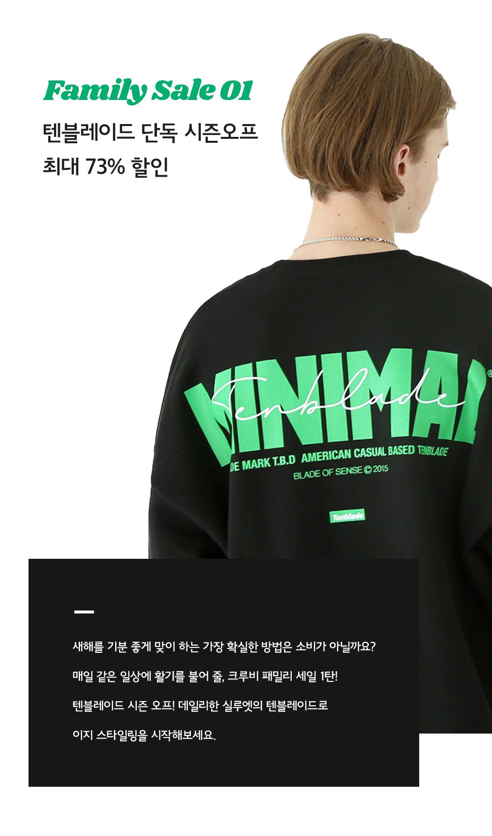 [패밀리세일] 텐블레이드
