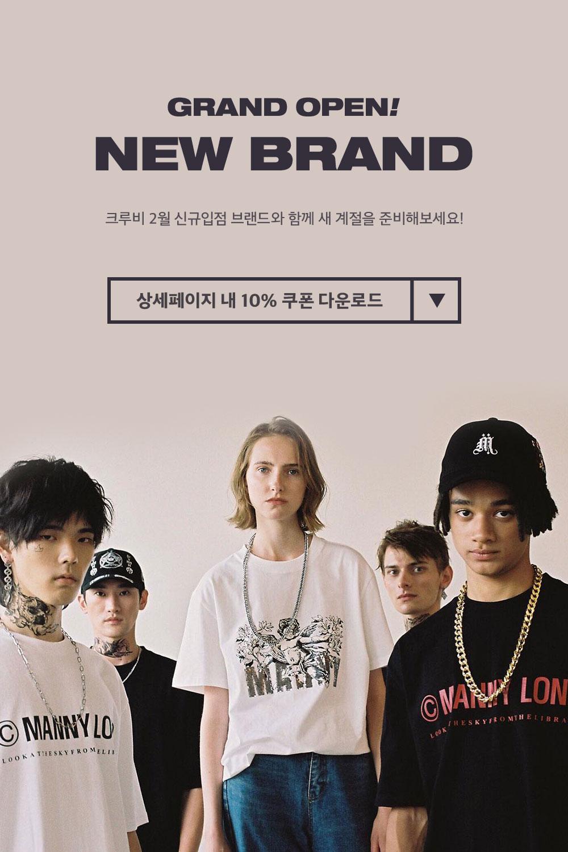 크루비 2월 신규입점 브랜드!