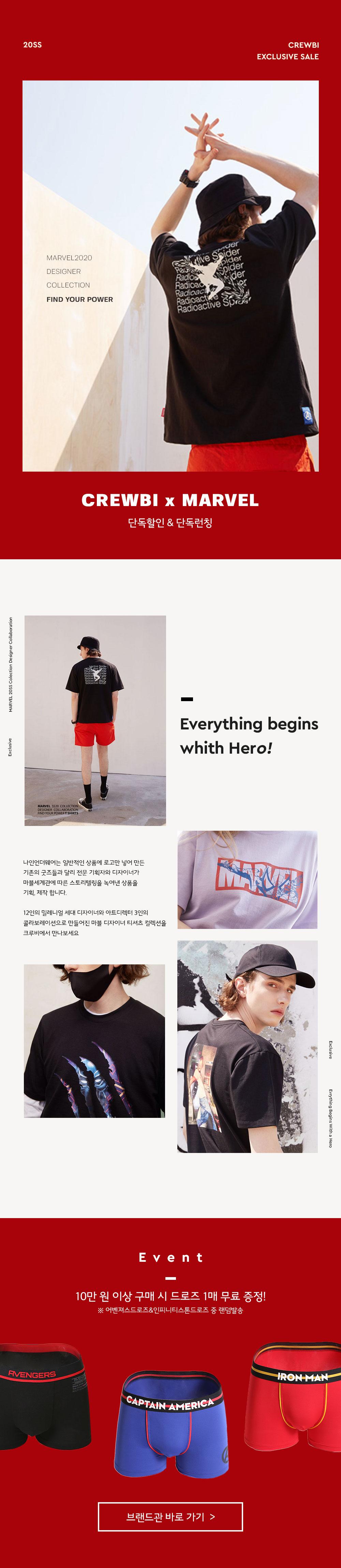 크루비 마블 티셔츠 단독발매!