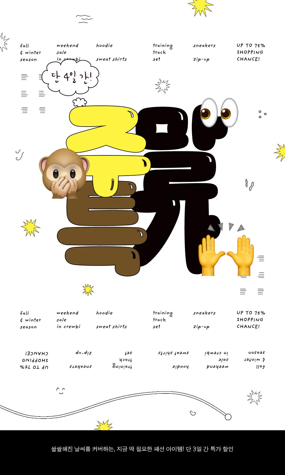 [주말특가] 10월 3주차 크루비