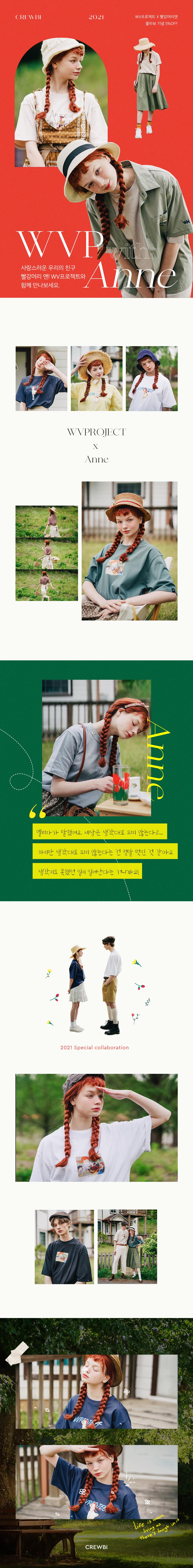 WVP X ANNE 콜라보레이션