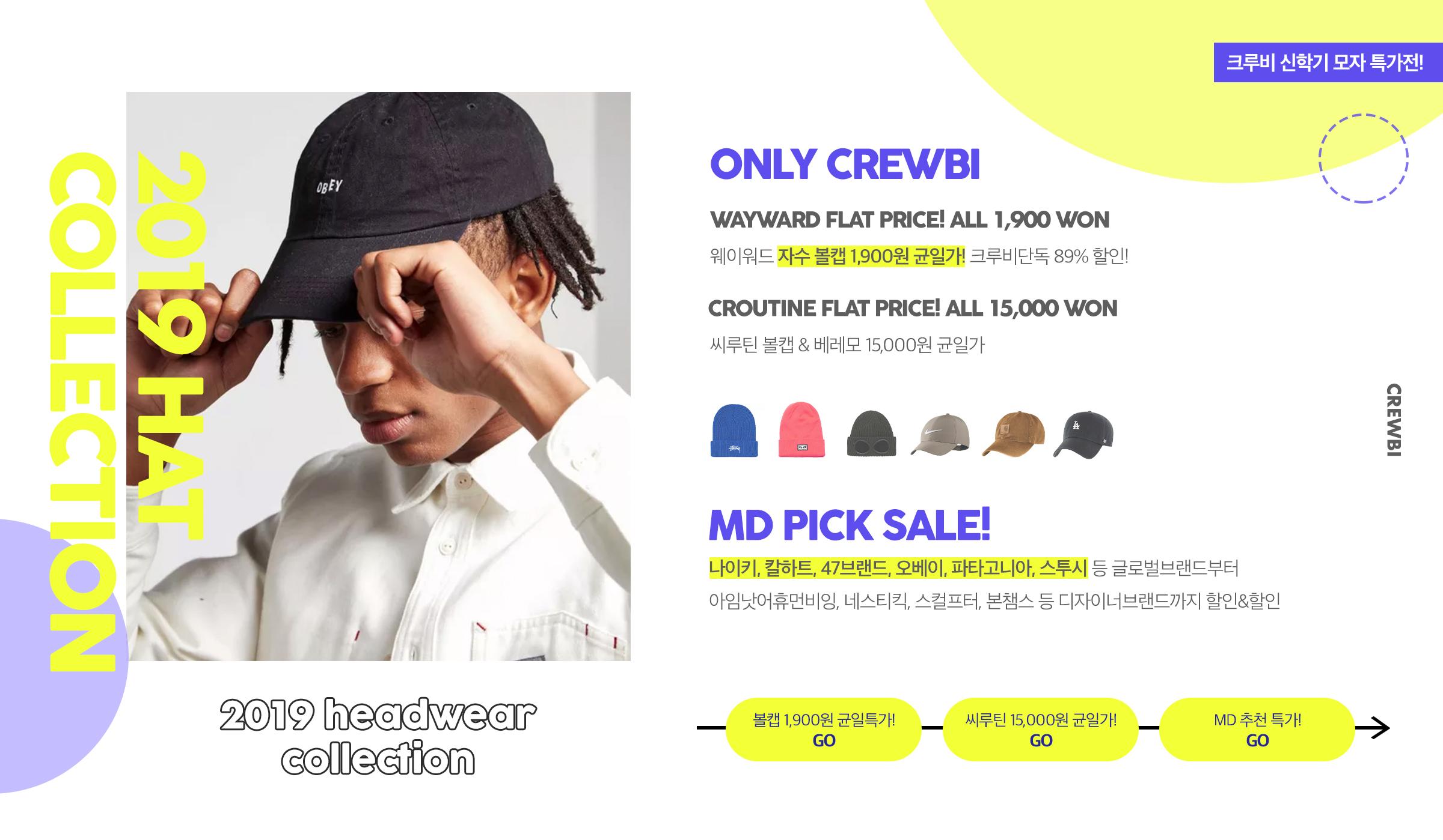 크루비 신학기 모자 특가전!